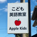 http://applekids.hp-tsukurumon.jp/wp-content/uploads/sites/531/2019/01/header20190108153741_088498036.jpg