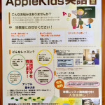 http://applekids.hp-tsukurumon.jp/wp-content/uploads/sites/531/2019/01/header20190131103009_156305425.jpg